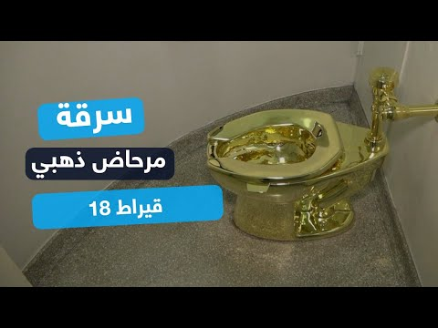سرقة مرحاض من الذهب الخالص 18 قيراط في بريطانيا  - 19:55-2019 / 9 / 14