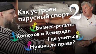 Пропедевтика А. Г. Как устроен парусный спорт, часть 2. В гостях у яхтсмена Леонида Кляймана