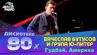 Вячеслав Бутусов И Гр. Ю-Питер - Гудбай, Америка