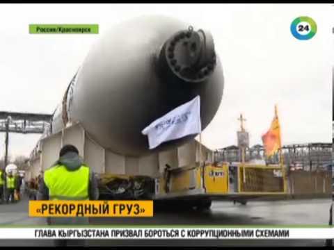 В Сибирь из Европы доставили гигантский нефтяной реактор