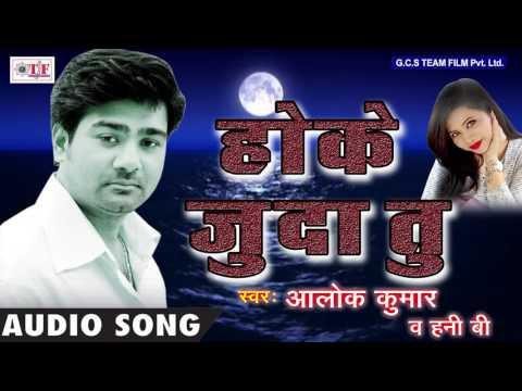 Best Song Of Alok Kumar - होके जुदा तु - Alok Kumar & Honey B - TadpeBechara Dil - TEAM FILM