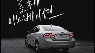 Kia Lotze (Optima) 2009 commercial 5 (korea)