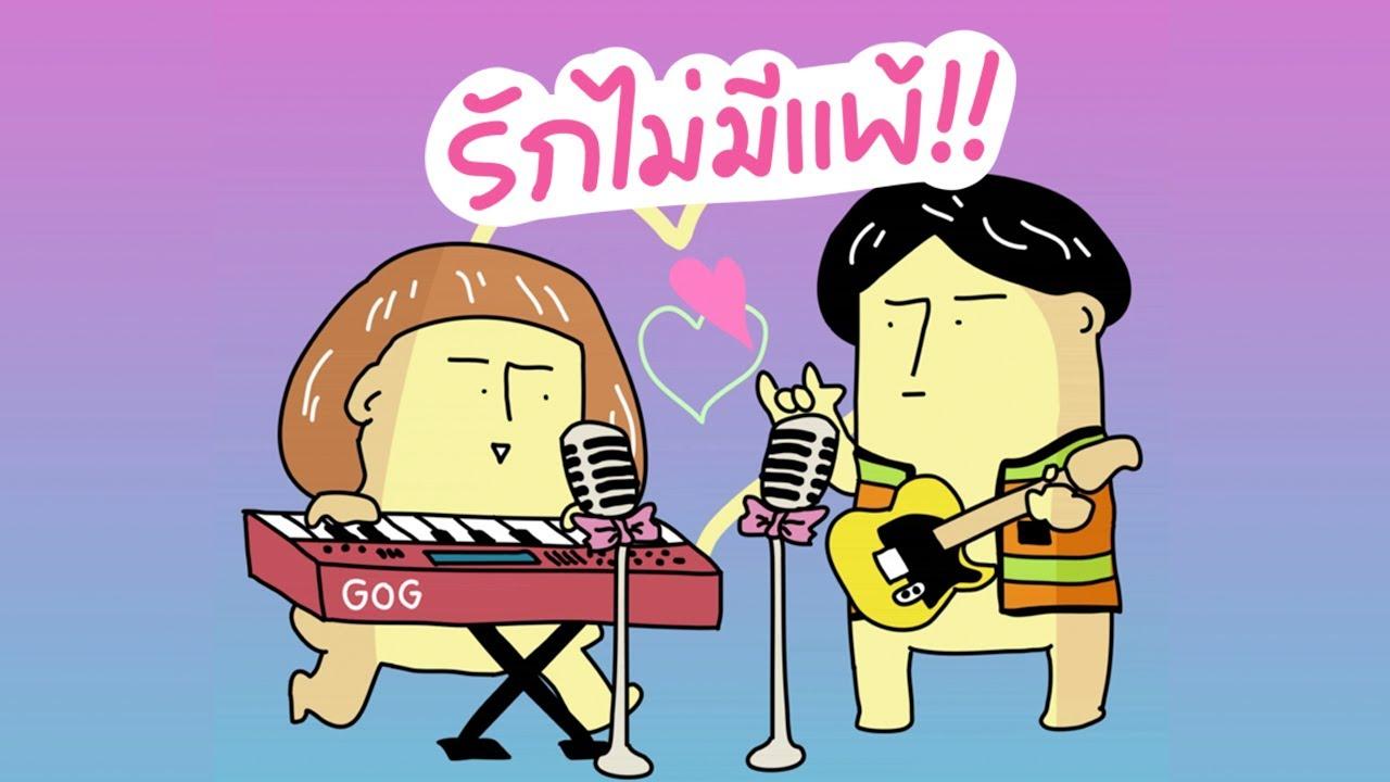 GOG GAG เรื่องความรักไม่มีแพ้!!!