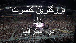 Adele Concert Tour in Australia Melbourne - کنسرت ادل خواننده مشهور بریتانیی در ملبورن استرالیا