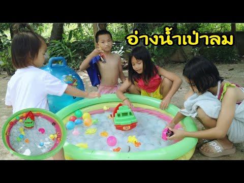 เด็กๆเล่นอ่างเป่าลม อ่างนำ้ มีเรือ มีของเล่นสีสันสดใสเยอะแยะมากมาย   น้องโปรแกรม