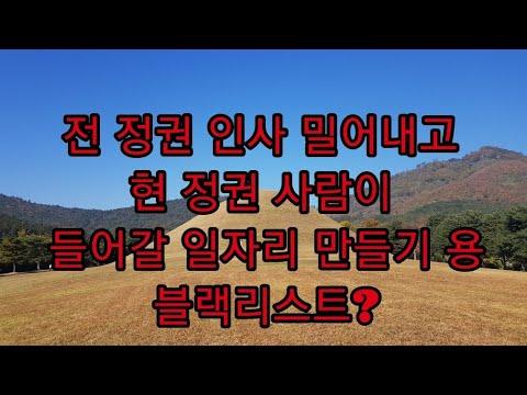 박근혜를 잡았던 '블랙리스트 의혹'이 문정권도 잡나?