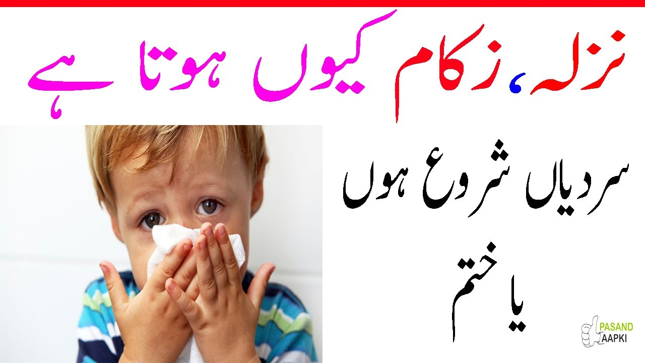 flu : cold : cough, نزلہ اور زکام  of full information in urdu with Dr Khurram:Pasand Aapki