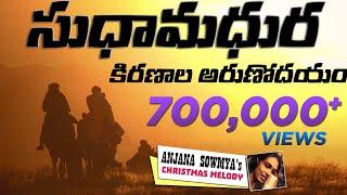 sudhamadhura-kiranala-arunodayam-anjana-sowmya-kalaprapurna-jaladi-tcg