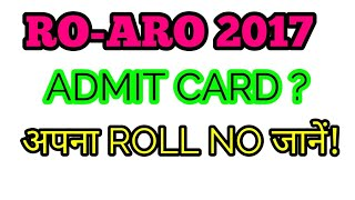 ro aro 2017 pre admit card? know your roll no