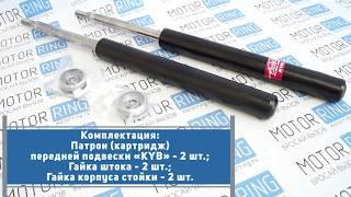 Газомаслянные передние патроны KYB Excel-G на переднеприводные Лада | MotoRRing.ru