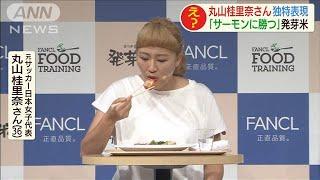 サーモンに勝つ・・・丸山桂里奈さん、発芽米を独特表現(19/10/30)