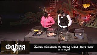 «Фобия». Жанар Айжанова өз қорқынышын неге жеңе алмады?