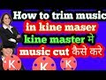 How to trim music in kinemaster .  Kine master मे  music कैसे cut करते है ।