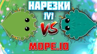 Mope.io НАРЕЗКА БАТЛОВ ОТ Barak BR