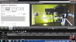 017- CamtasiaStudio8影片技巧分析(1)