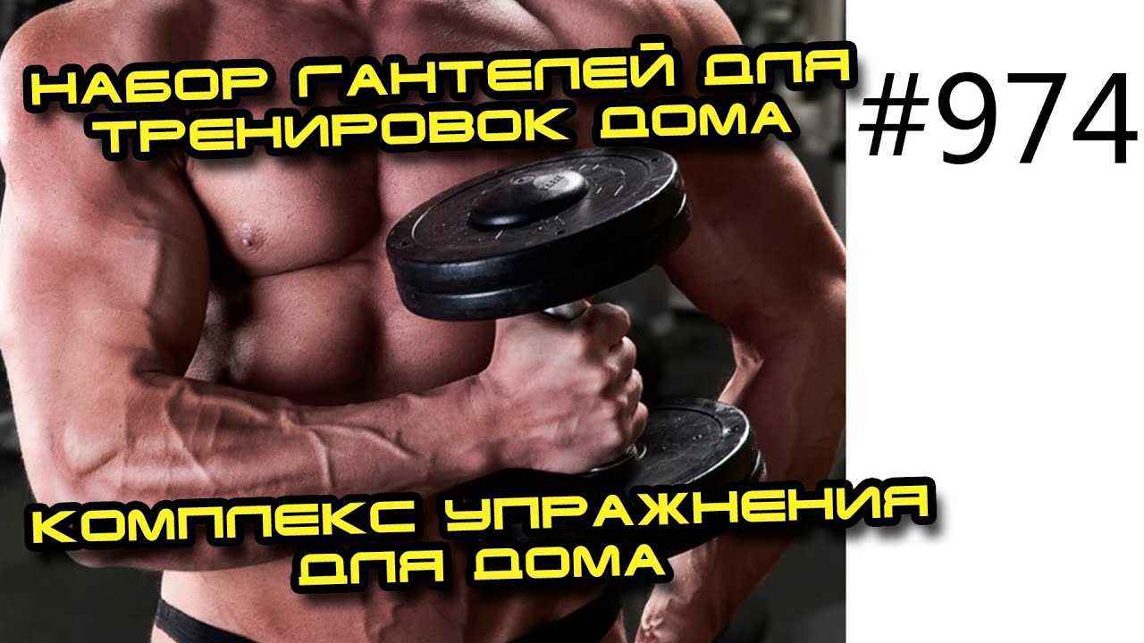 программа упражнений для похудения для мужчин дома