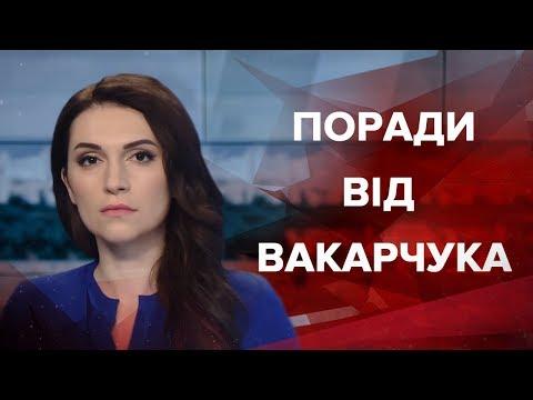 Випуск новин за 9:00: Поради від Вакарчука