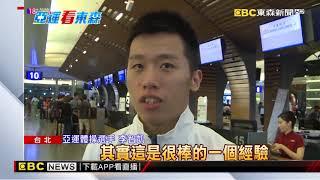 印尼亞運18號開幕式 中華隊盼再創佳績