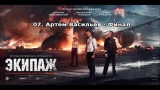 07. Артем Васильев - Финал