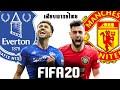 FIFA 20 | เอฟเวอร์ตัน VS แมนยู | ถ้ายิงแบบนี้...พี่จะเกินไปละ !! พรีเมียร์ลีก นัดที่ 28