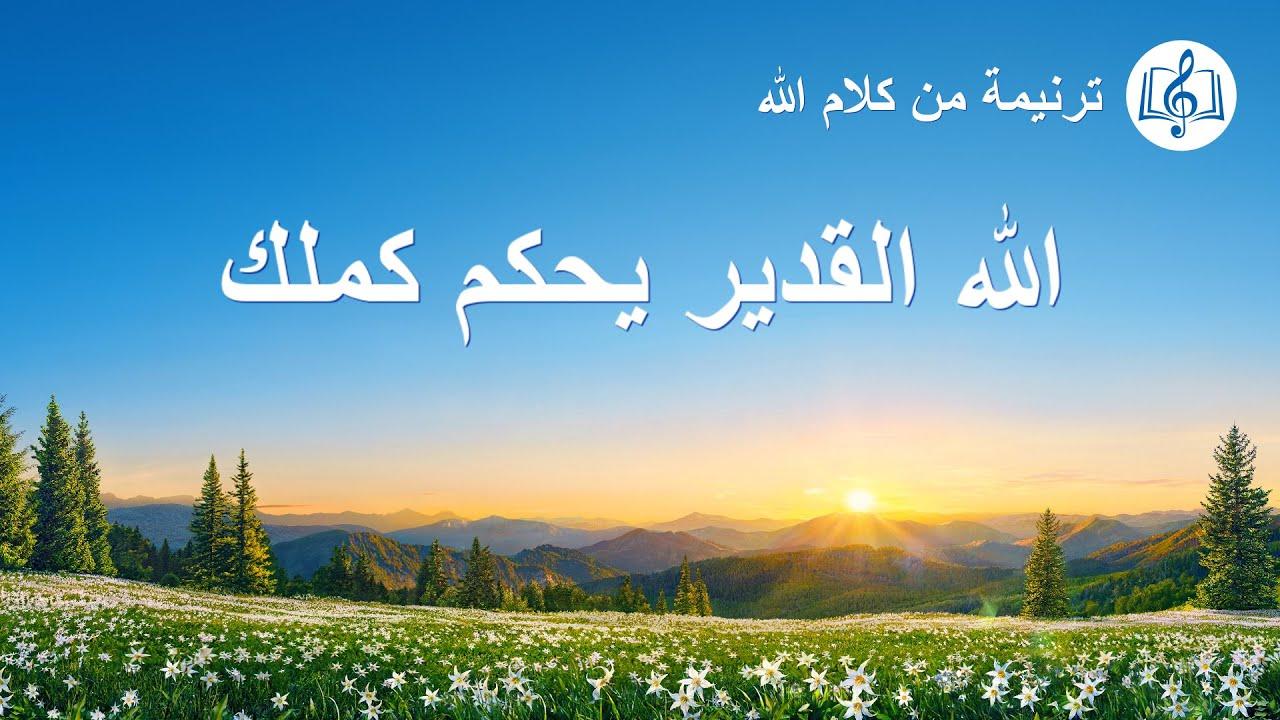 تترنيمة من كلام الله – الله القدير يحكم كملك – ترنيمة عربية