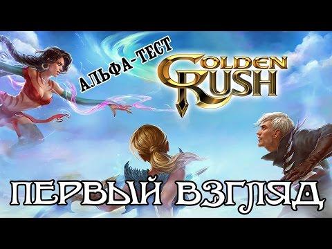 видео: golden rush - обзор игры.