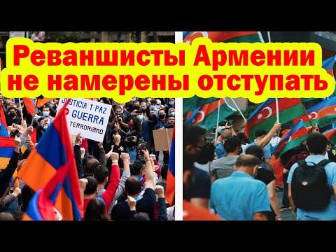Реваншисты Армении не намерены отступать - готовятся провокации