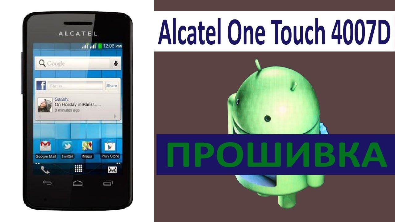инструкция по прошивки alcatel one touch 4007 в