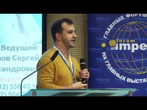 Форум Директоров «Мебель как бизнес» 2015 - ММКЦ - Сергей Александров