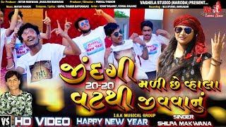 Jindgi Madise Vahla Vat Thi Jiva Vanu    Shilpa Makwana   Full HD Video..Happy New Year Special 2020