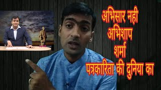 Download Abhisar Sharma Exposed By The Abhishek Tiwary Show