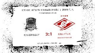 """""""Краснодар"""" - """"Спартак"""" (2009 г. р.) 3:1"""