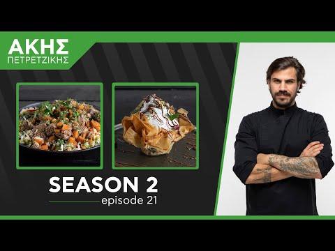Kitchen Lab - Επεισόδιο 21 - Σεζόν 2 | Άκης Πετρετζίκης