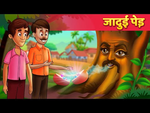 जादुई पेड़ -  Hindi Kahaniya | Moral Story | Panchatantra Stories For Kids By Baby Hazel