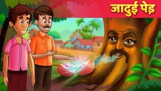 जादुई पेड़ -  Hindi Kahaniya | Moral Story | Panchatantra Stories For Kids By Baby Hazel