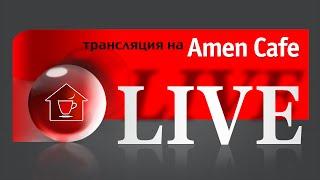 Домашняя Группа с Риком Реннером 15.09.2014