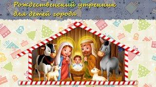 Рождественский утренник для детей города Полтава и детей переселенцев из зоны АТО