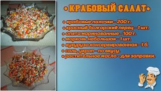 Готовим! Крабовый салат