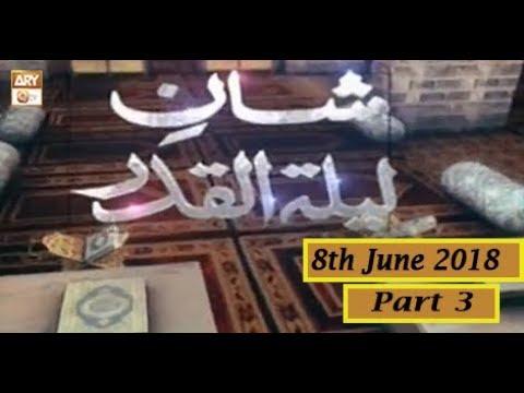 Shan e Lailatul Qadar - Part 3 - 8th June 2018 - ARY Qtv