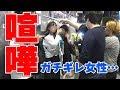 タバコポイ捨て注意したら女性二人組にガチギレされて喧嘩になった - YouTube