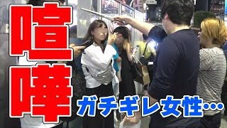 タバコポイ捨て注意したら女性二人組にガチギレされて喧嘩になった