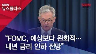 """""""FOMC, 예상보다 완화적…내년 금리 인하 전망"""""""