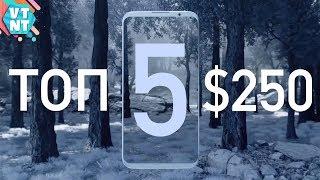 ТОП 5 СМАРТФОНОВ ЗА $250 КОНЕЦ 2019