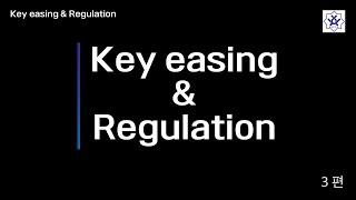 키이징과 조정 (Key Easing & Regu…