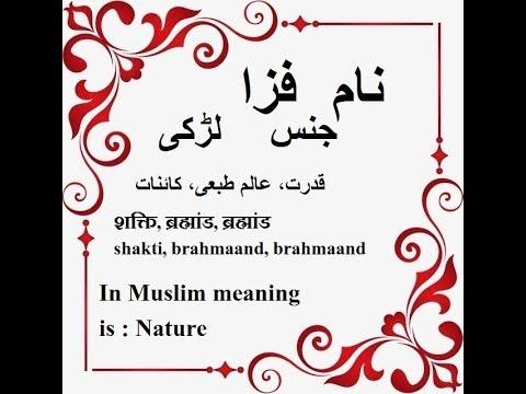 Fizza Name Meaning in Urdu - Islamic baby names - YouTube