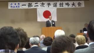 2015年5月10日(日) 県連一部(一般)二次競吟予選会が開幕し、兵庫県下で...