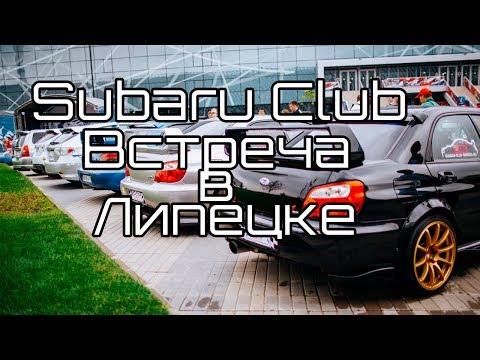 Встреча Subaru клуб в Липецке