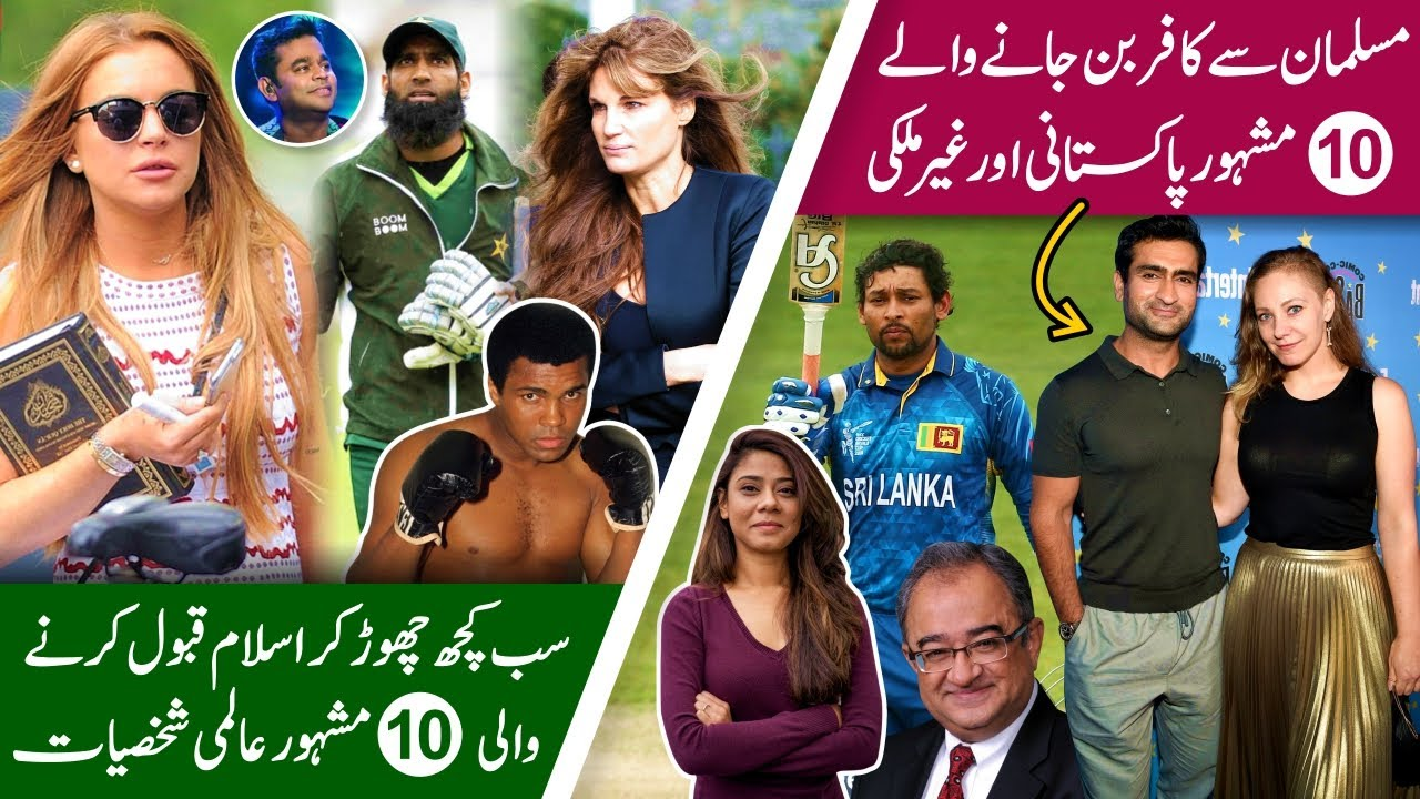 Top Personalities who accepted/left Islam   M Yousaf   PM Imran Khan Ex-wife Jemima Khan & Jacksons