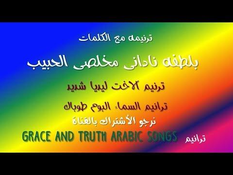 كلمات ترنيمة بلطفه ناداني مخلصى الحبيب الاخت ليديا شديدTraneem taranim old  arabic song