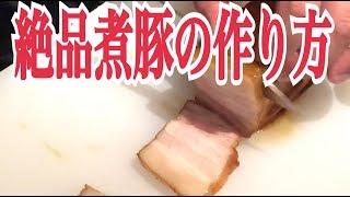 豚バラで煮豚作る! 作り方.
